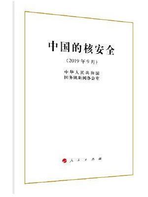 中国的核安全(16开)