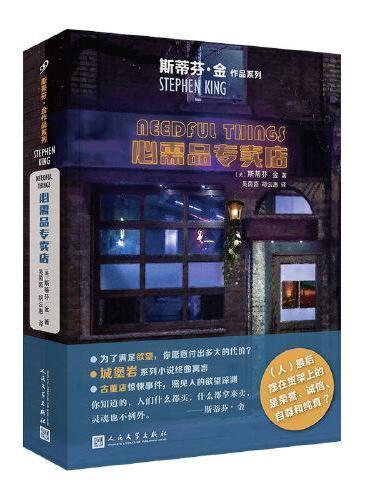 斯蒂芬·金作品系列:必需品专卖店(2019年新版)