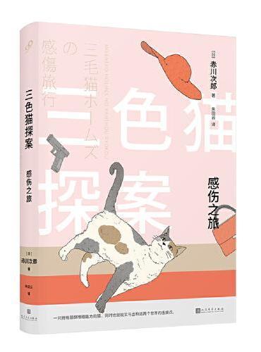 三色猫探案:感伤之旅