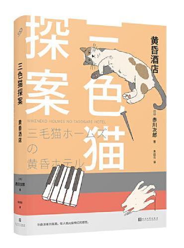 三色猫探案:黄昏酒店