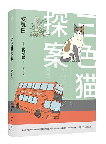 三色猫探案:安息日