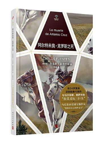 钻石译丛:阿尔特米奥·克罗斯之死(精装)