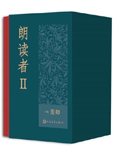 朗读者Ⅱ(全6册)