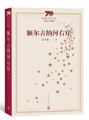 新中国70年70部长篇小说典藏:额尔古纳河右岸