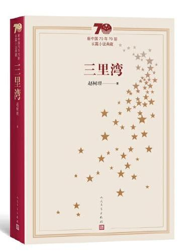 新中国70年70部长篇小说典藏:三里湾