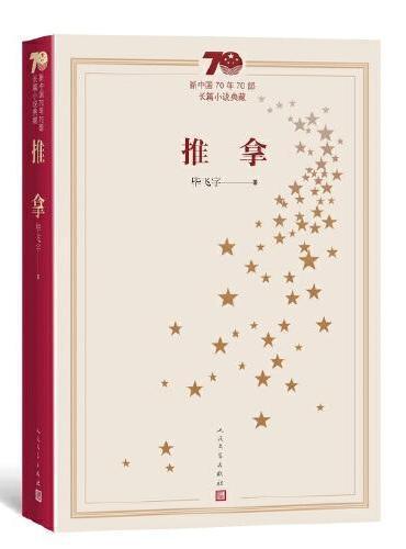 新中国70年70部长篇小说典藏:推拿
