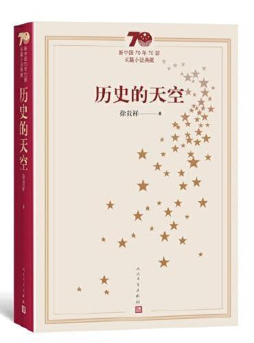 新中国70年70部长篇小说典藏:历史的天空