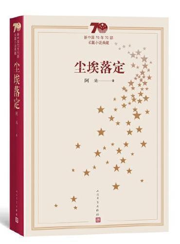 新中国70年70部长篇小说典藏:尘埃落定
