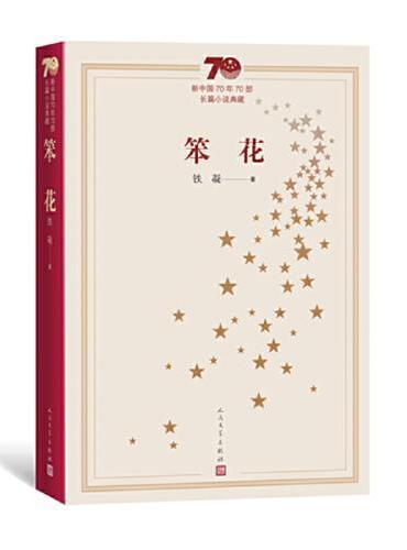 新中国70年70部长篇小说典藏:笨花