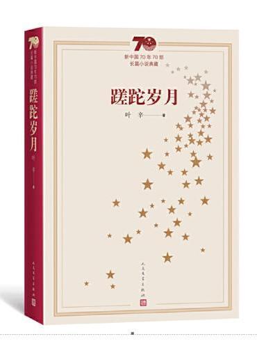 新中国70年70部长篇小说典藏:蹉跎岁月