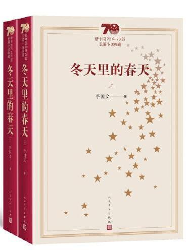 新中国70年70部长篇小说典藏:冬天里的春天(上下)