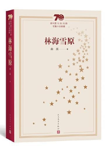 新中国70年70部长篇小说典藏:林海雪原