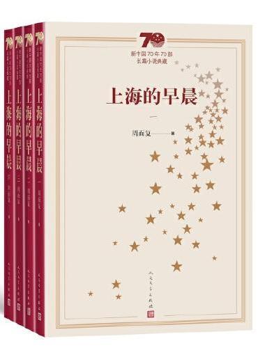 新中国70年70部长篇小说典藏:上海的早晨(全4册)