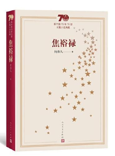新中国70年70部长篇小说典藏:焦裕禄