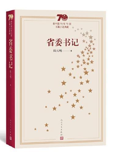 新中国70年70部长篇小说典藏:省委书记