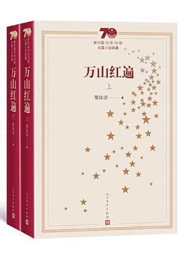 新中国70年70部长篇小说典藏:万山红遍(上下)