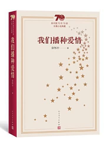 新中国70年70部长篇小说典藏:我们播种爱情
