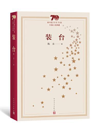 新中国70年70部长篇小说典藏:装台