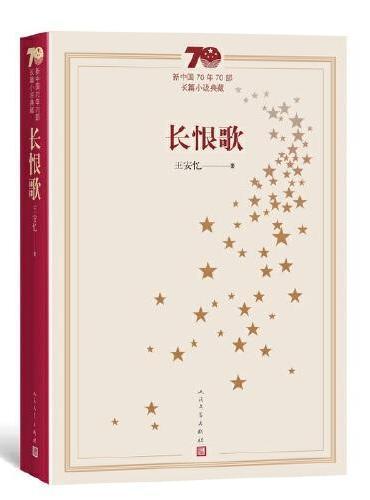 新中国70年70部长篇小说典藏:长恨歌