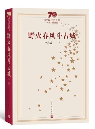 新中国70年70部长篇小说典藏:野火春风斗古城