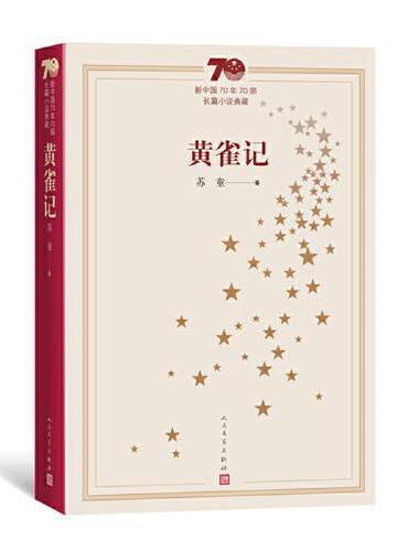 新中国70年70部长篇小说典藏:黄雀记