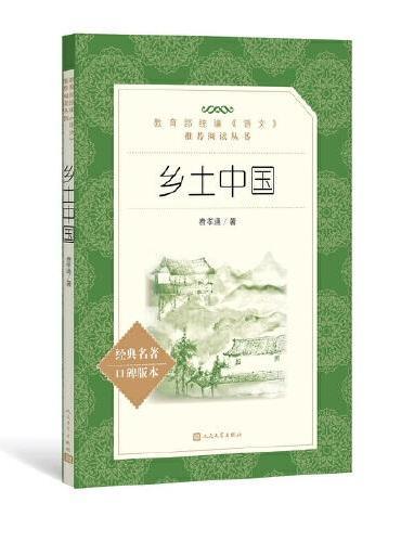 乡土中国(教育部统编《语文》推荐阅读丛书)