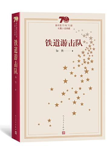 新中国70年70部长篇小说典藏:铁道游击队