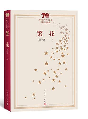 新中国70年70部长篇小说典藏:繁花
