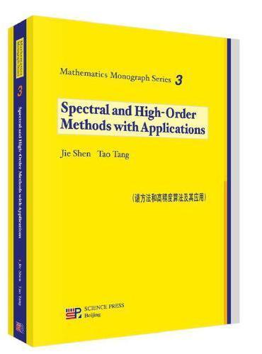 谱方法和高精度算法及应用