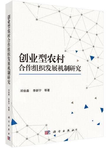 创业型农村合作组织发展机制研究
