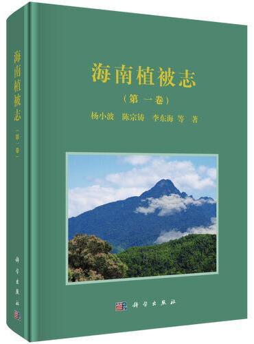 海南植被志  第一卷