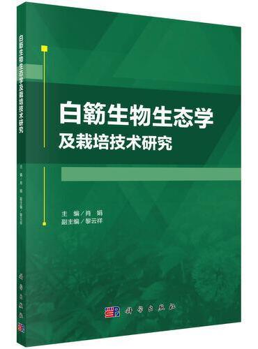 白簕生物生态学及栽培技术研究