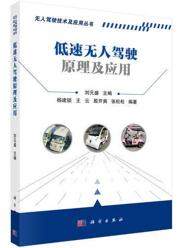 低速无人驾驶原理及应用