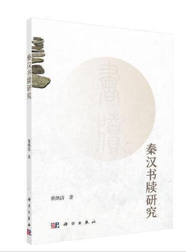 秦汉书牍研究