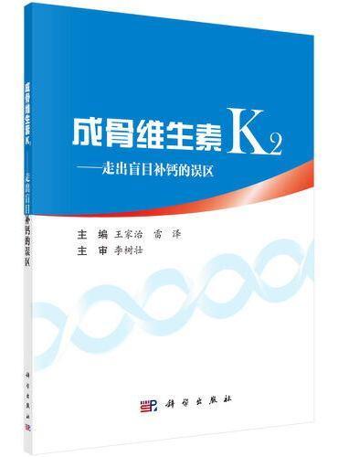 成骨维生素K2——走出盲目补钙的误区