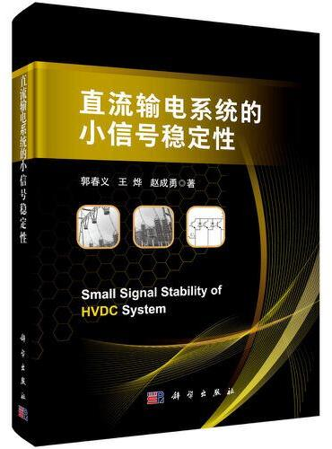 直流输电系统的小信号稳定性