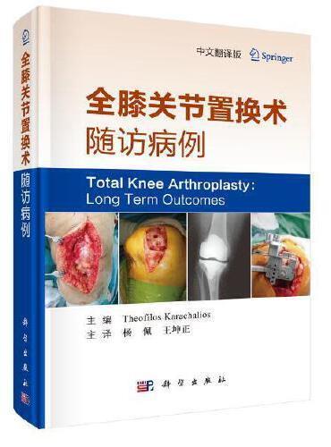 全膝关节置换术随访病例