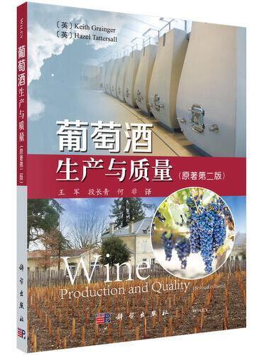葡萄酒生产与质量(原著第二版)