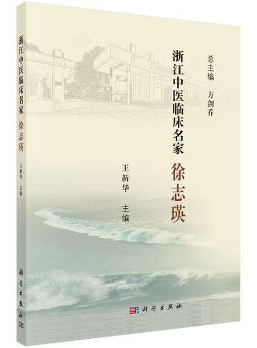 浙江中医临床名家——徐志瑛