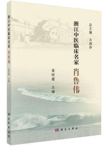 浙江中医临床名家——肖鲁伟