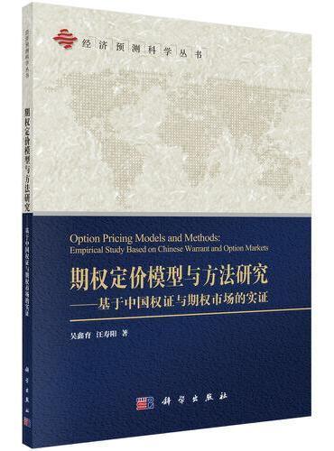 期权定价模型与方法研究——基于中国权证与期权市场的实证