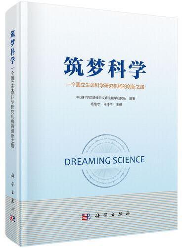 筑梦科学——一个国立生命科学研究机构的创新之路