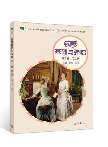 钢琴基础与弹唱(第1 册)(第三版)