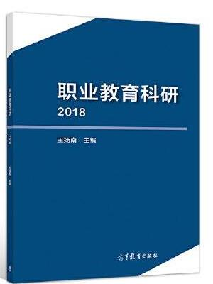 职业教育科研(2018)
