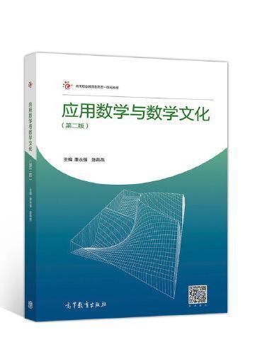 应用数学与数学文化(第二版)