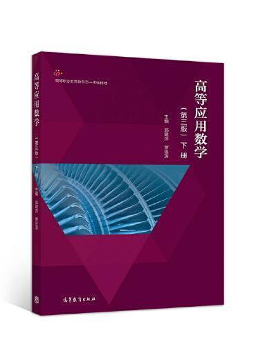 高等应用数学(第三版)下册