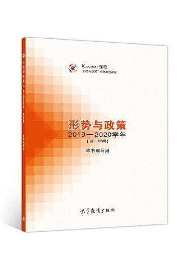 形势与政策 2019—2020学年(第一学期)