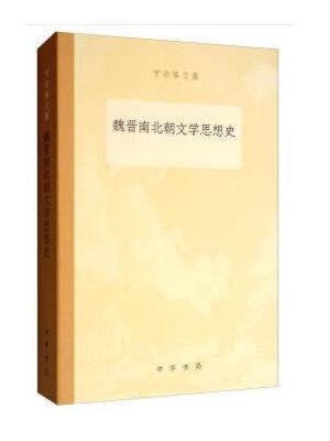 魏晋南北朝文学思想史(罗宗强文集)