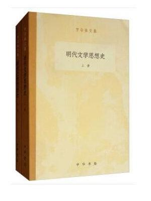 明代文学思想史(罗宗强文集·全2册)