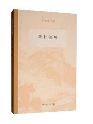 李杜论略(罗宗强文集)